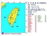 桃園時事:880921南投大地震.jpg