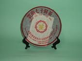 雲南普洱茶:小黃印熟餅