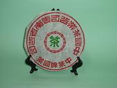 雲南普洱茶:中茶美術字鐵餅