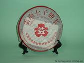 雲南普洱茶:大益7572熟茶餅