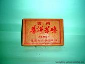 雲南普洱茶:中期500公克文革磚