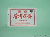 雲南普洱茶:昆明磚