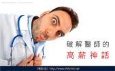 104網照:破解醫師的高薪神話2.jpg