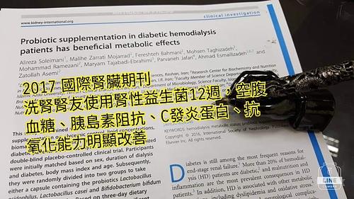 21-05-18-11-16-46-218_deco.jpg - 腎性益生菌