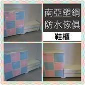 現場定位照:藍色粉色九宮格鞋櫃.jpg