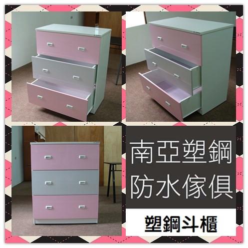 客製塑鋼設計:20141003粉紅斗櫃.jpg