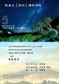 temp:劉春生個展.jpg