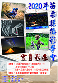 temp:2020苗栗攝影學會海報-01.jpg