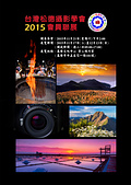 2008年內蒙古壩上攝影:松德2015年會員聯展海報-基隆文化中心.jpg