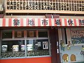 日本Day5.:築地魚市場