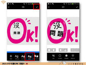 LINE拍貼9-文字+裝飾相框+貼飾變通作法:投影片30.jpg