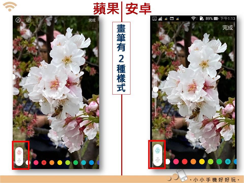 Line 編輯圖片:lineimgporg_06.jpg
