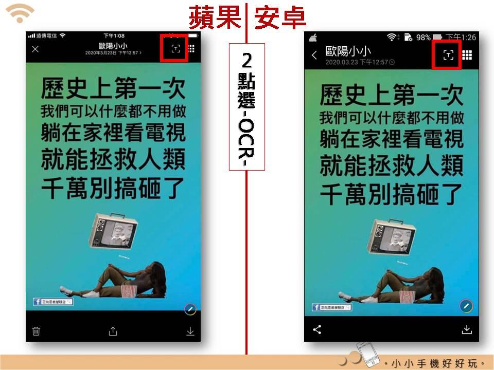 Line 聊天室OCR 文字辨識功能:lineOCRporg_03.jpg