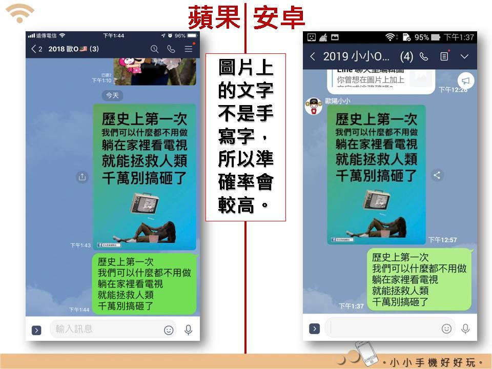 Line 聊天室OCR 文字辨識功能:lineOCRporg_07.jpg