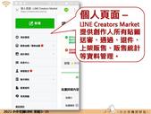 Line拍貼05~申請販售:投影片25.jpg
