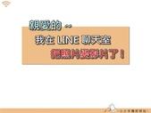Line 聊天室建立短影片:linemov_01.jpg