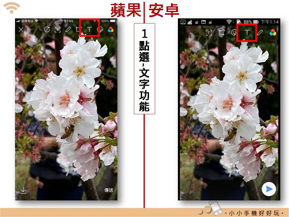 Line 編輯圖片:lineimgporg_14.jpg