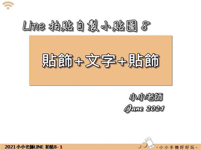 LINE拍貼08~貼飾+文字+貼飾:投影片01.jpg