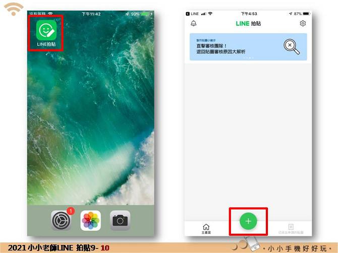 LINE拍貼9-文字+裝飾相框+貼飾變通作法:投影片10.jpg