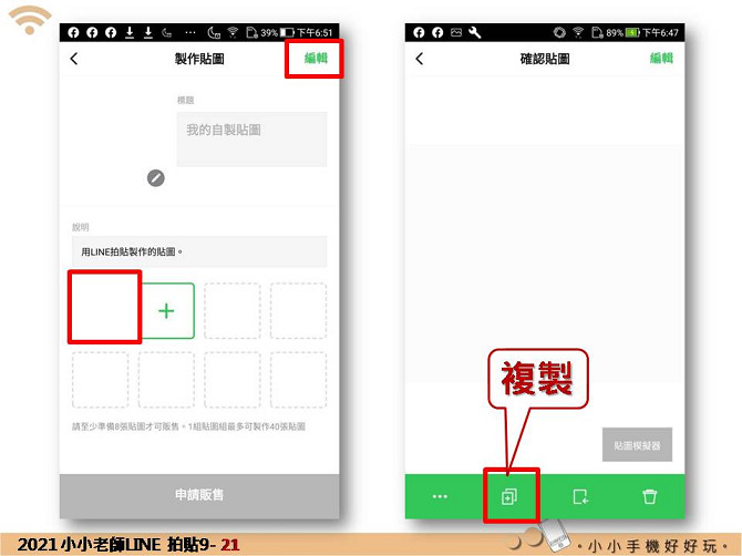 LINE拍貼9-文字+裝飾相框+貼飾變通作法:投影片21.jpg