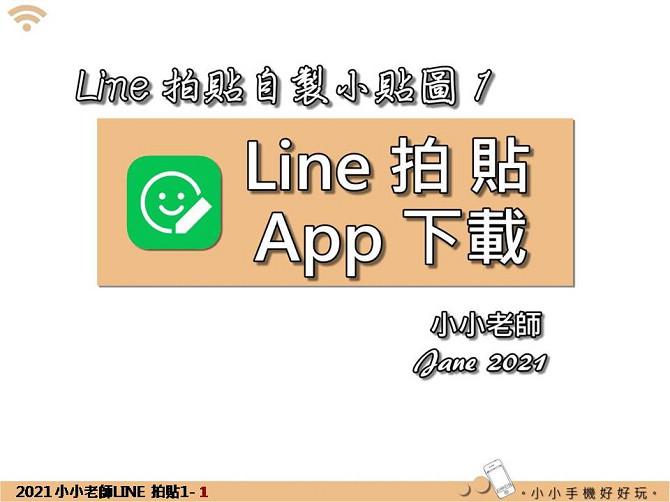 Line拍貼~做自己的Line小貼圖-App 下載:投影片01.jpg