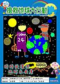 Xuite活動投稿相簿:時時做環保,地球永安康