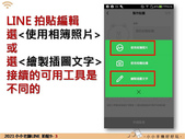 LINE拍貼9-文字+裝飾相框+貼飾變通作法:投影片03.jpg