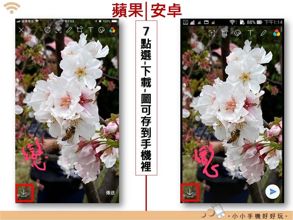 Line 編輯圖片:lineimgporg_10.jpg