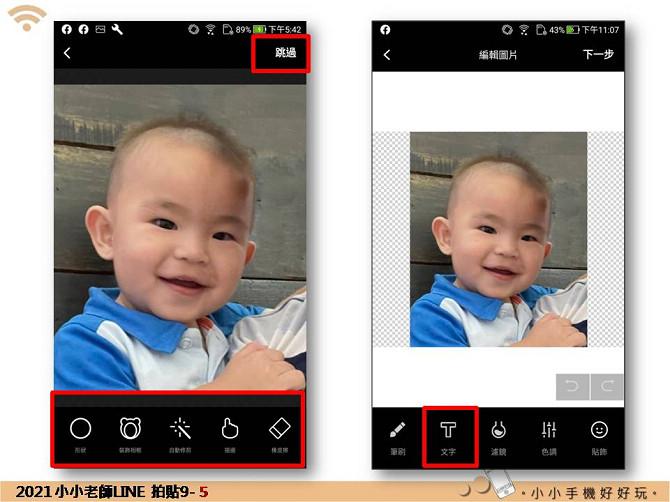 LINE拍貼9-文字+裝飾相框+貼飾變通作法:投影片05.jpg