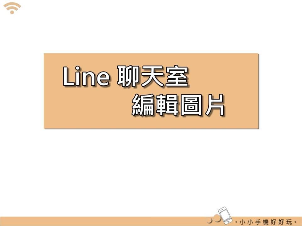 Line 編輯圖片:lineimgporg_01.jpg