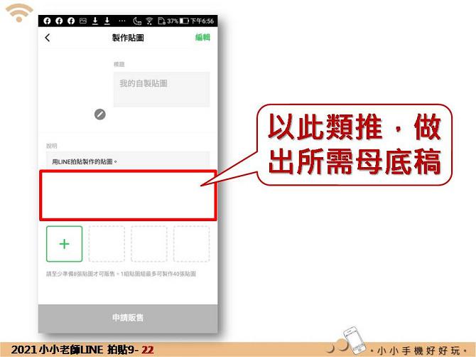 LINE拍貼9-文字+裝飾相框+貼飾變通作法:投影片22.jpg