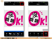 LINE拍貼9-文字+裝飾相框+貼飾變通作法:投影片34.jpg