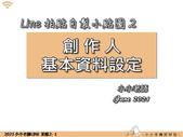 Line拍貼02~創作人基本資料設定:投影片01.jpg