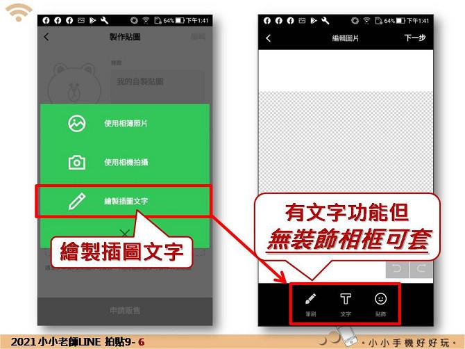 LINE拍貼9-文字+裝飾相框+貼飾變通作法:投影片06.jpg