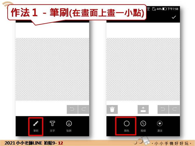 LINE拍貼9-文字+裝飾相框+貼飾變通作法:投影片12.jpg
