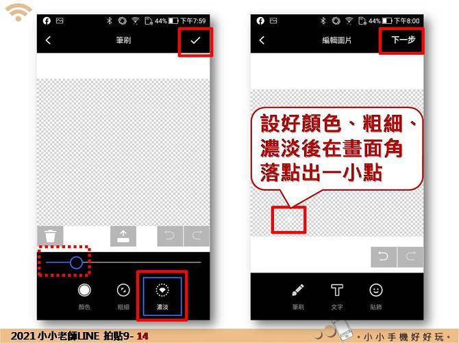 LINE拍貼9-文字+裝飾相框+貼飾變通作法:投影片14.jpg