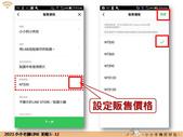 Line拍貼05~申請販售:投影片12.jpg