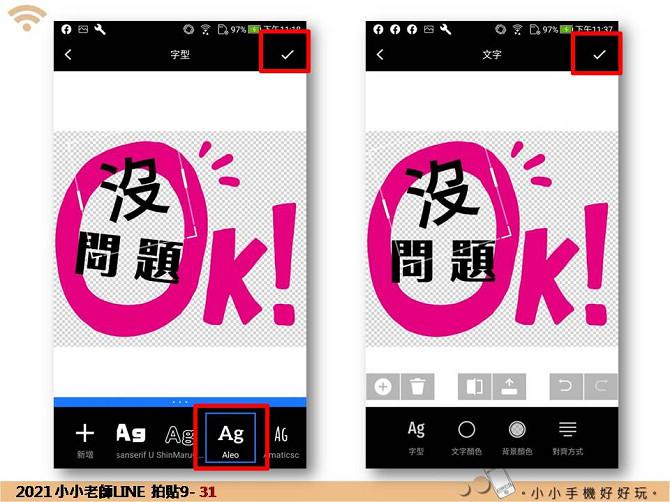 LINE拍貼9-文字+裝飾相框+貼飾變通作法:投影片31.jpg