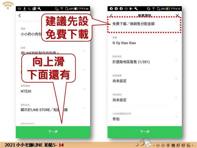 Line拍貼05~申請販售:投影片14.jpg