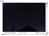 醉在合歡山的星夜...:DSC_0391