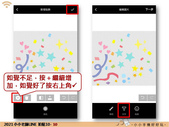 LINE拍貼10-文字 + 貼飾縮合應用:投影片10.jpg