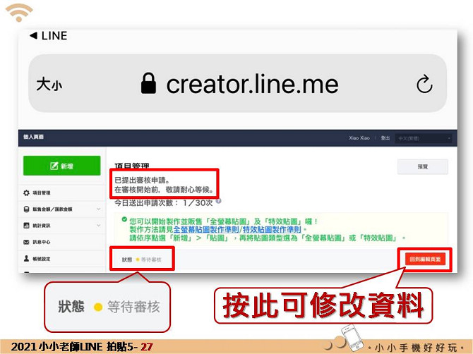 Line拍貼05~申請販售:投影片27.jpg