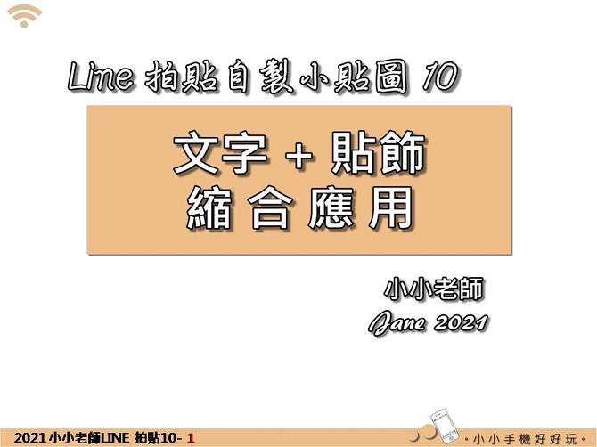 LINE拍貼10-文字 + 貼飾縮合應用:投影片01.jpg