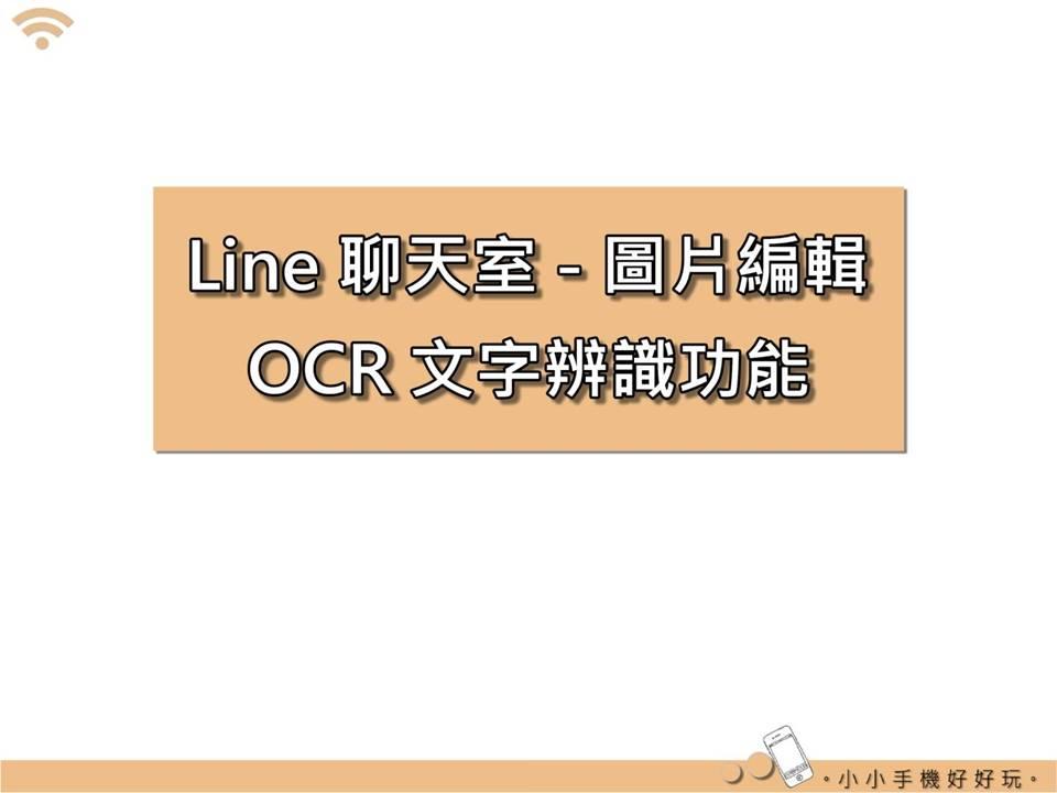 Line 聊天室OCR 文字辨識功能:lineOCRporg_01.jpg