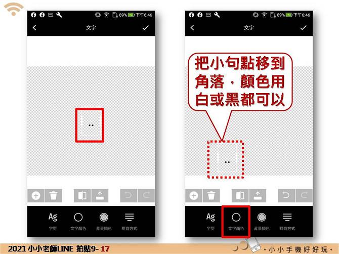 LINE拍貼9-文字+裝飾相框+貼飾變通作法:投影片17.jpg