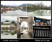 我在宏村:2017-01-12.jpg