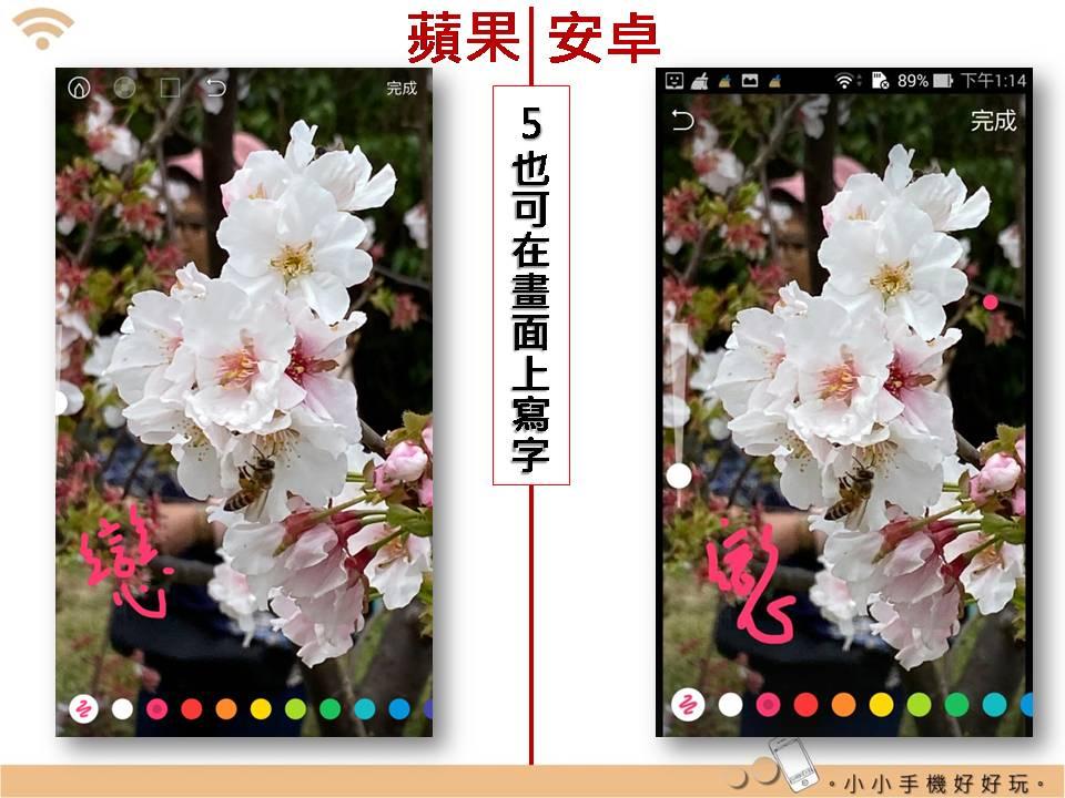 Line 編輯圖片:lineimgporg_08.jpg