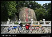 單車的香格里拉~金門.2am:_MG_4964.jpg