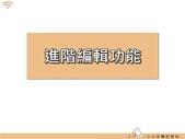Line 編輯圖片:lineimgporg_12.jpg