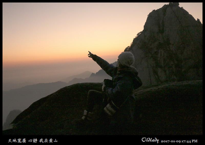 我在黃山一:IMG_5981.jpg